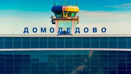 Отели в домодедово аэропорт